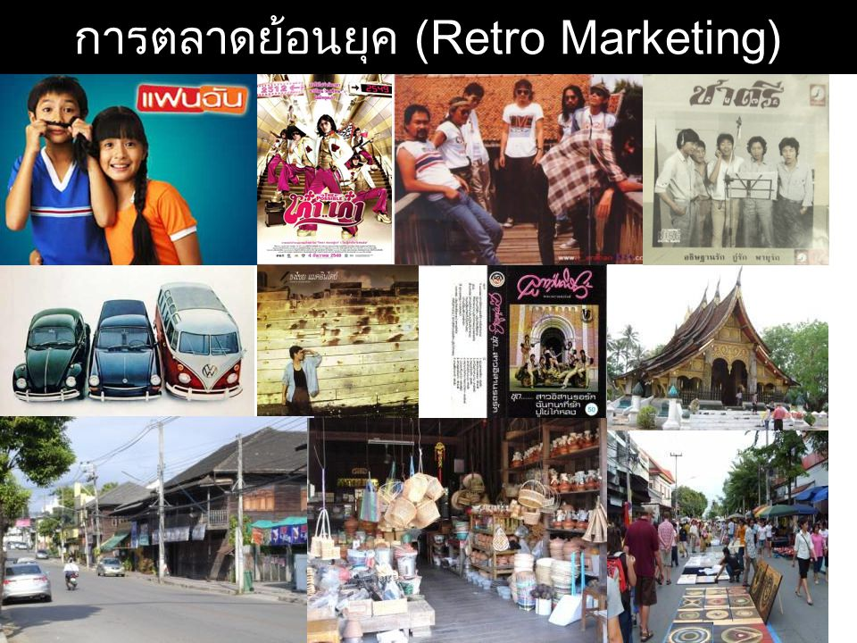 การตลาดย้อนยุค (Retro Marketing)