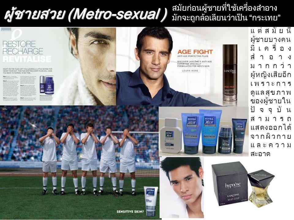 ผู้ชายสวย (Metro-sexual )