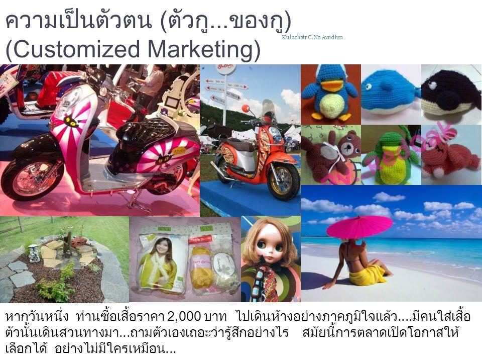 ความเป็นตัวตน (ตัวกู...ของกู) (Customized Marketing)