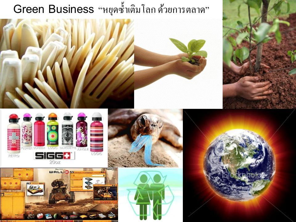 Green Business หยุดซ้ำเติมโลก ด้วยการตลาด