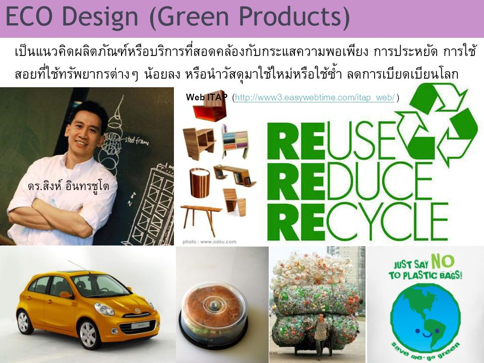 ECO Design (Green Products)