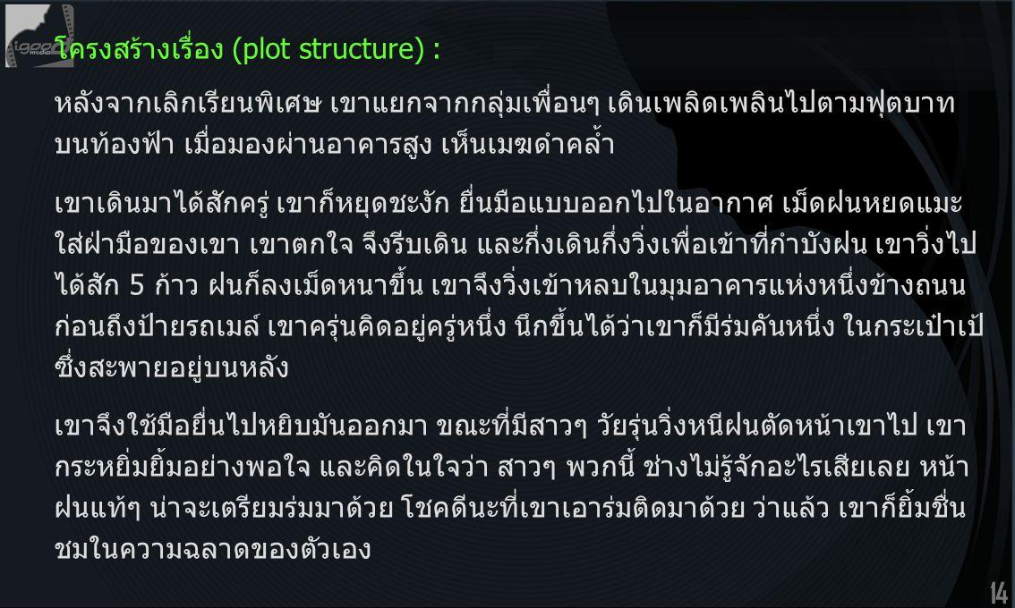 โครงสร้างเรื่อง (plot structure) :