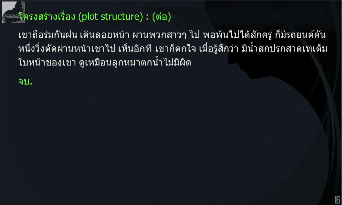 โครงสร้างเรื่อง (plot structure) : (ต่อ)