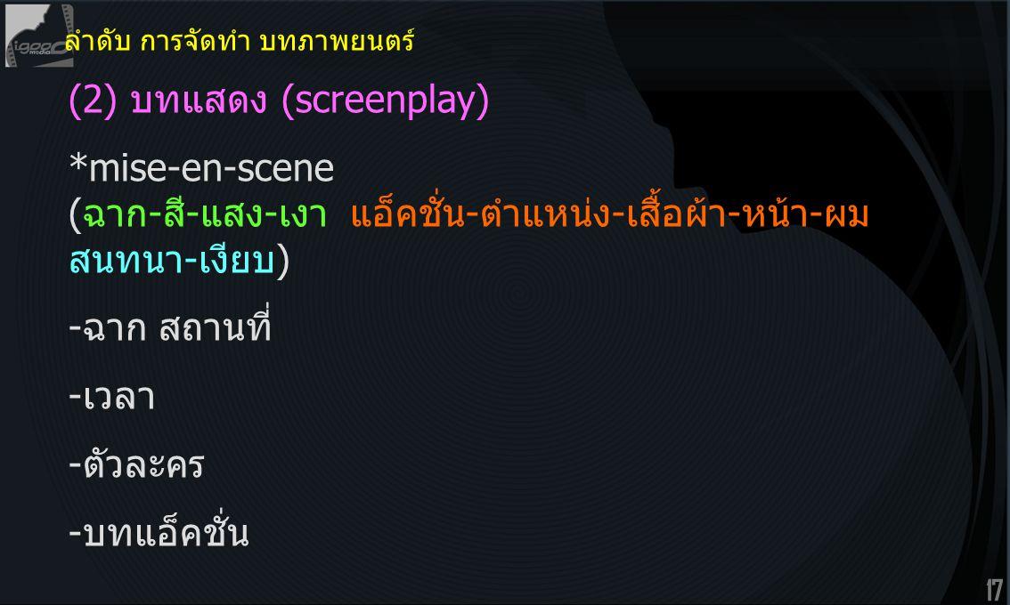 (2) บทแสดง (screenplay)