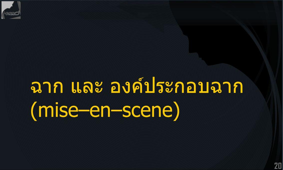 ฉาก และ องค์ประกอบฉาก (mise–en–scene)