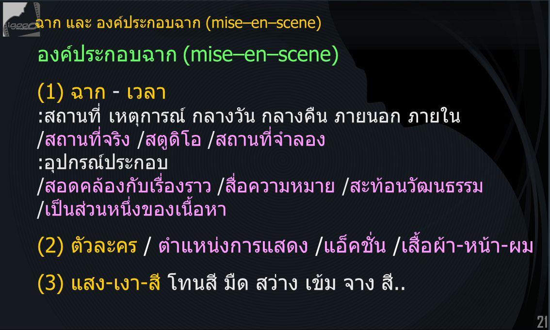 องค์ประกอบฉาก (mise–en–scene)