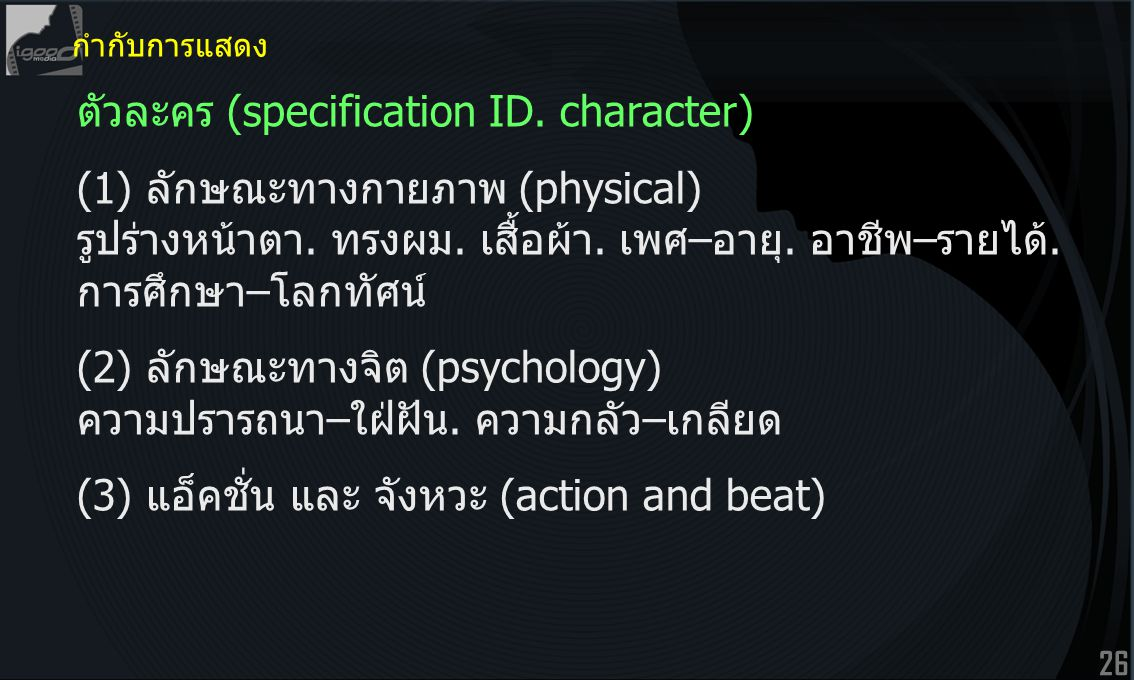 ตัวละคร (specification ID. character)