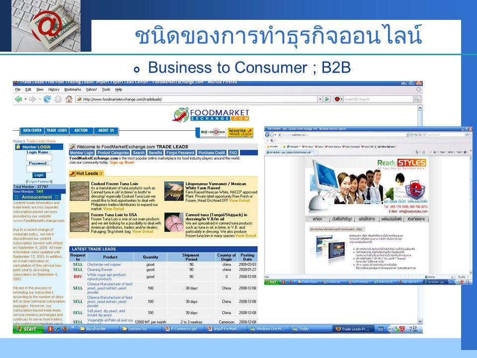ชนิดของการทำธุรกิจออนไลน์