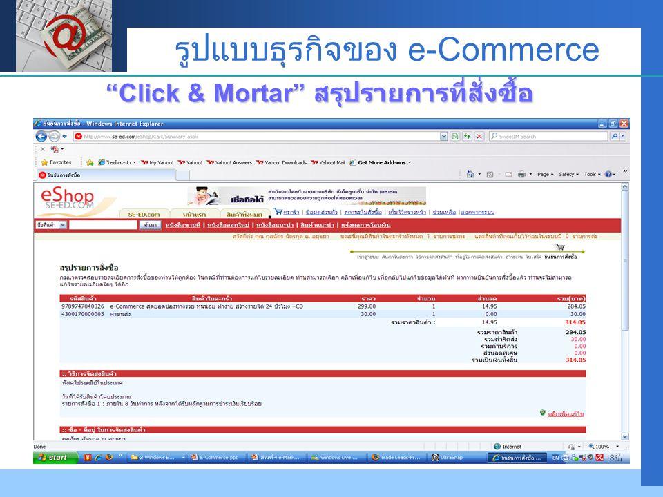 Click & Mortar สรุปรายการที่สั่งซื้อ