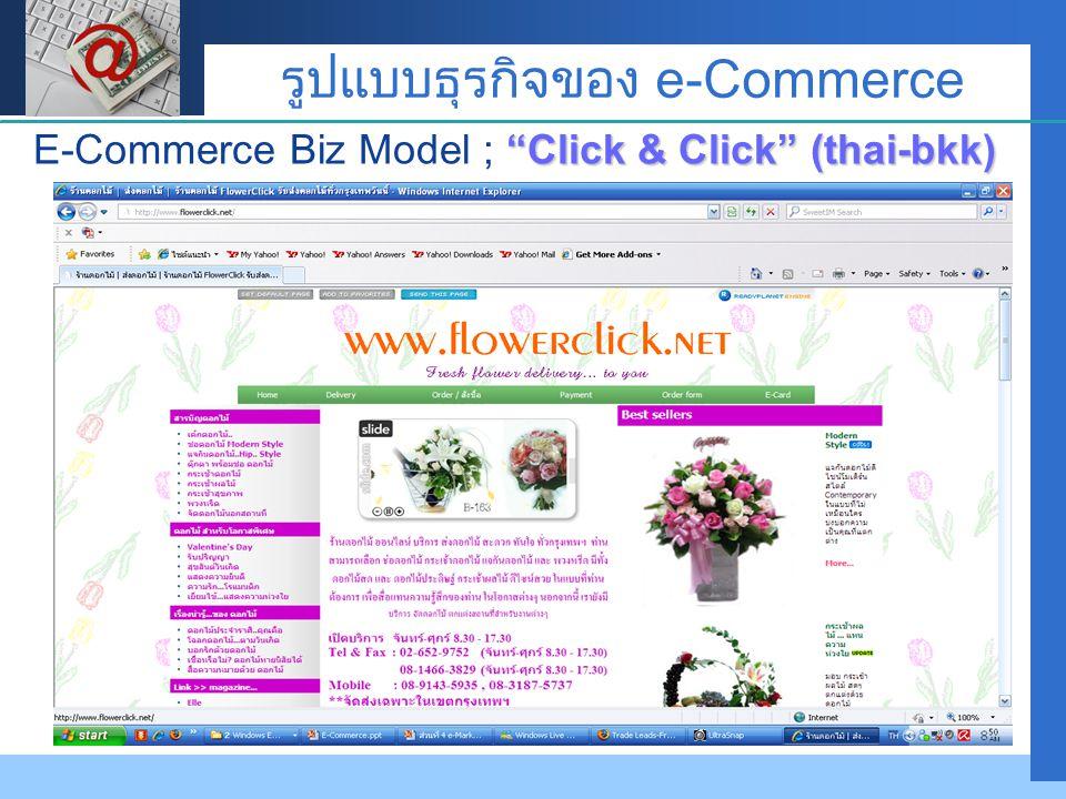 รูปแบบธุรกิจของ e-Commerce