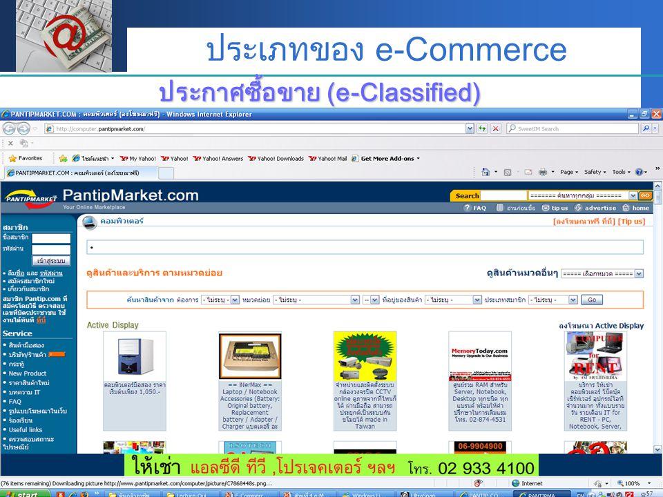 ประกาศซื้อขาย (e-Classified)