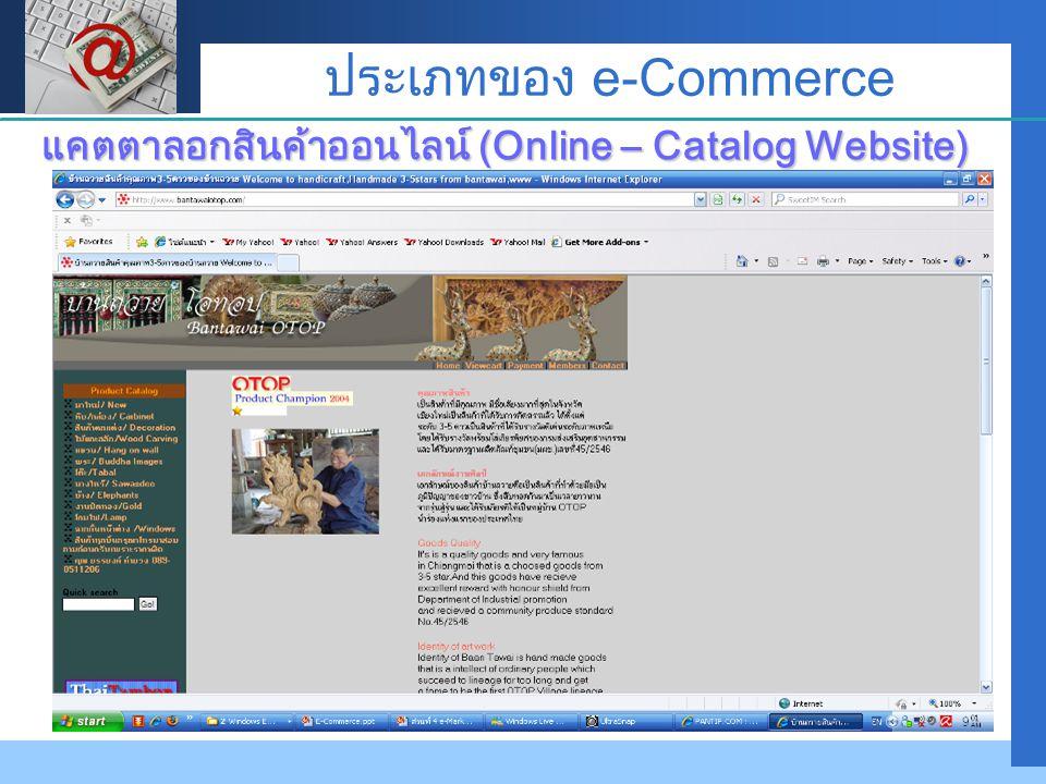 แคตตาลอกสินค้าออนไลน์ (Online – Catalog Website)