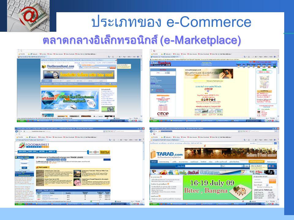 ตลาดกลางอิเล็กทรอนิกส์ (e-Marketplace)