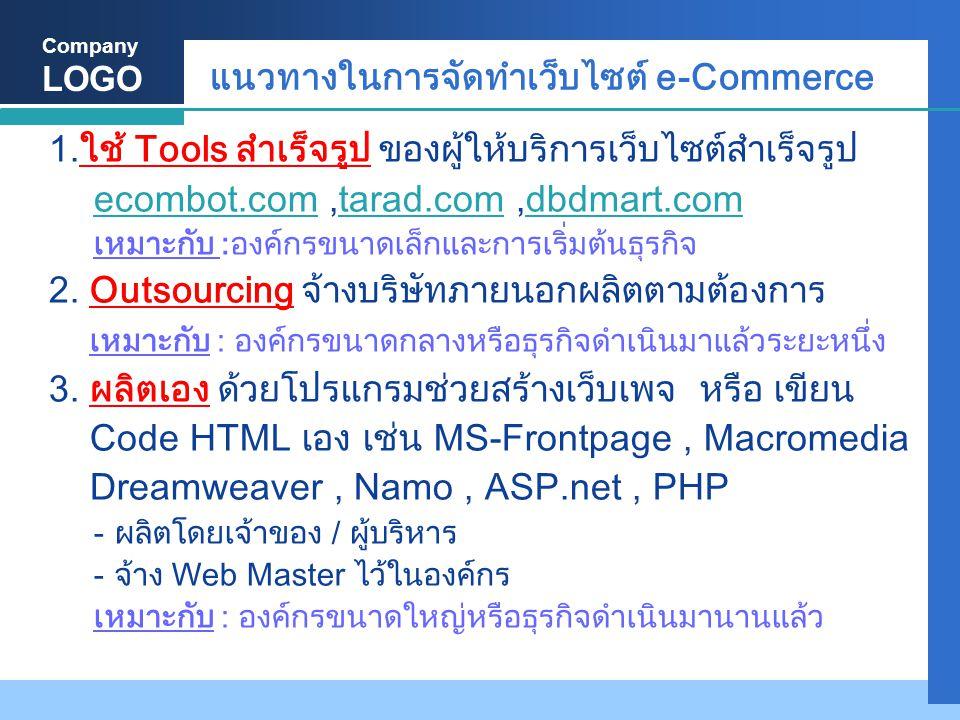 แนวทางในการจัดทำเว็บไซต์ e-Commerce