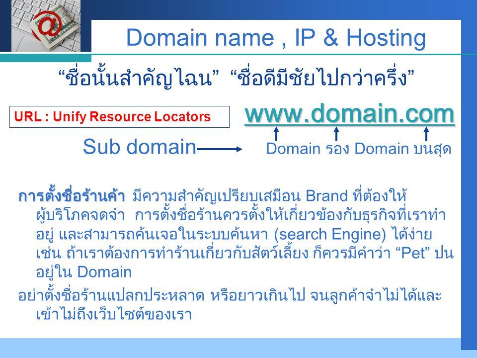 Domain name , IP & Hosting