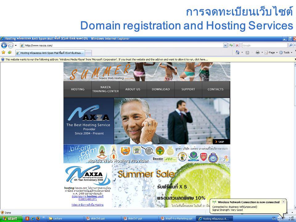 การจดทะเบียนเว็บไซต์ Domain registration and Hosting Services
