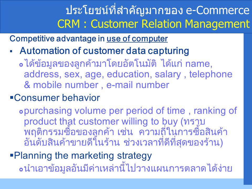 ประโยชน์ที่สำคัญมากของ e-Commerce CRM : Customer Relation Management