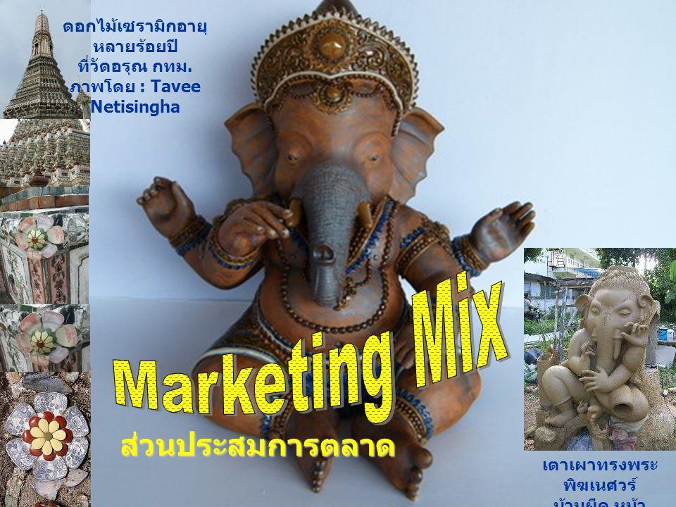 4.Marketing Mix การพัฒนาส่วนประสมการตลาด