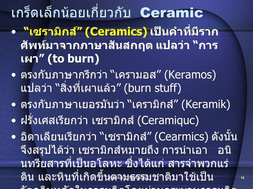 เกร็ดเล็กน้อยเกี่ยวกับ Ceramic