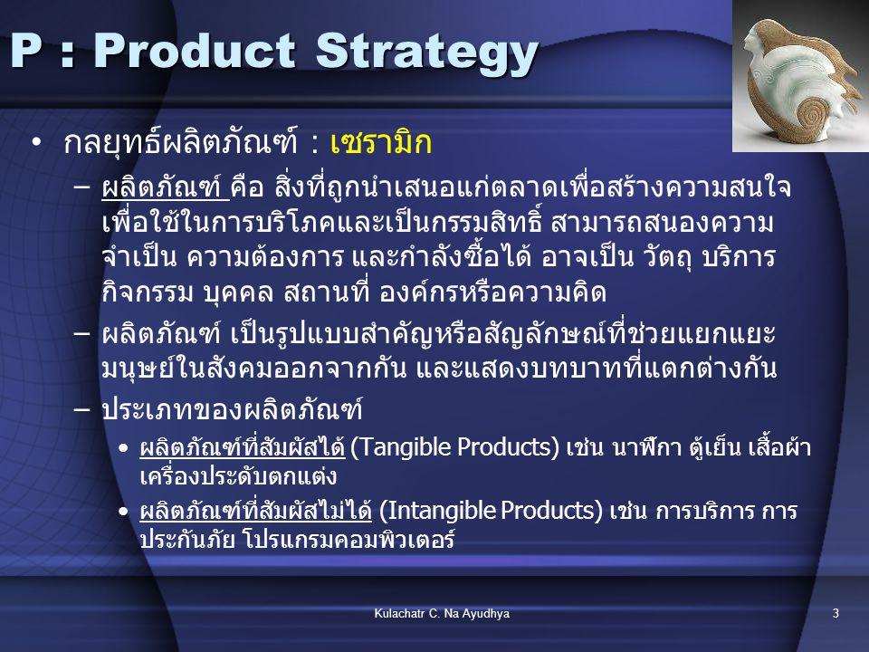 P : Product Strategy กลยุทธ์ผลิตภัณฑ์ : เซรามิก