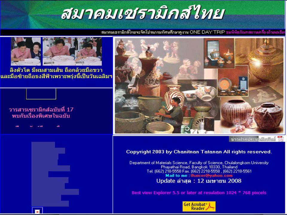 สมาคมเซรามิกส์ไทย Kulachatr C. Na Ayudhya