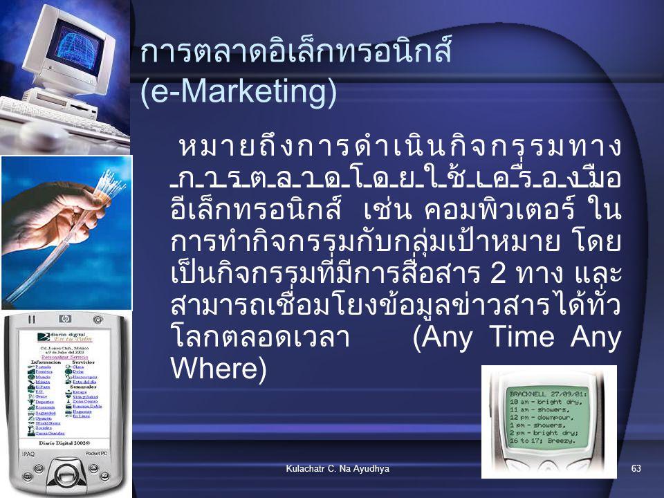 การตลาดอิเล็กทรอนิกส์ (e-Marketing)