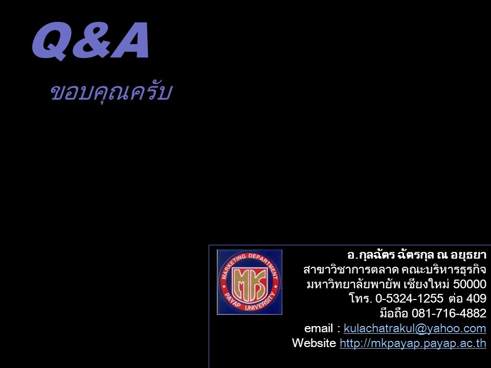 Q&A ขอบคุณครับ.