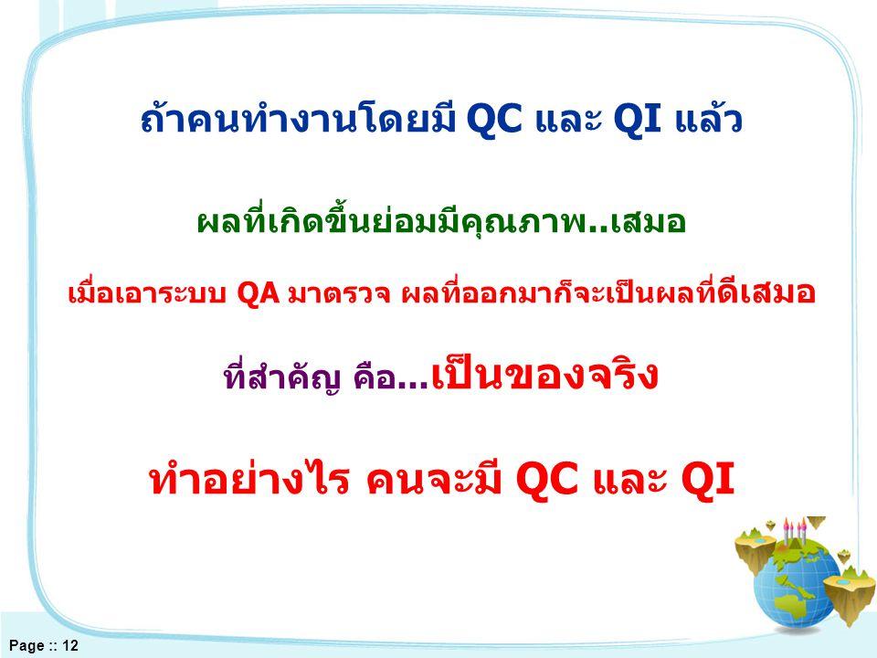 ทำอย่างไร คนจะมี QC และ QI