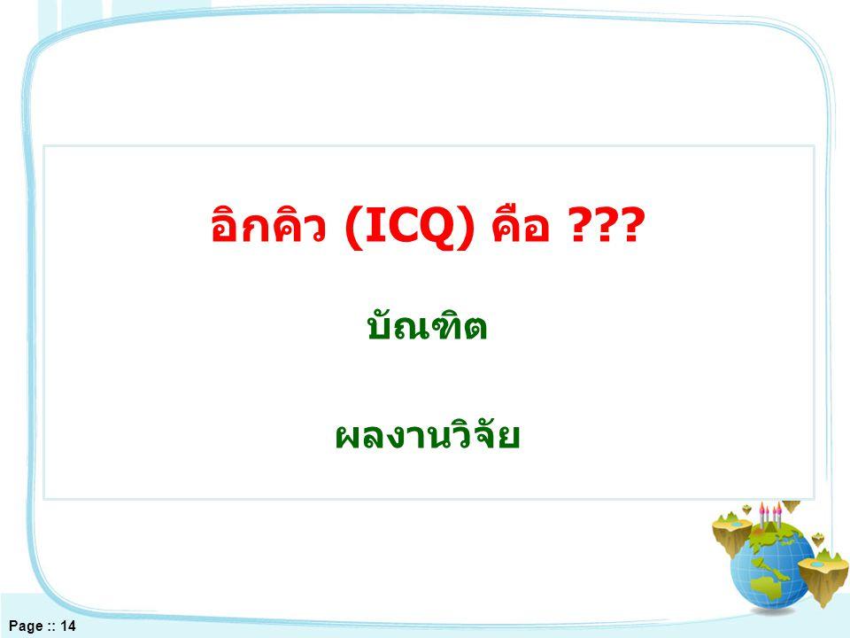 อิกคิว (ICQ) คือ บัณฑิต ผลงานวิจัย Page :: 14