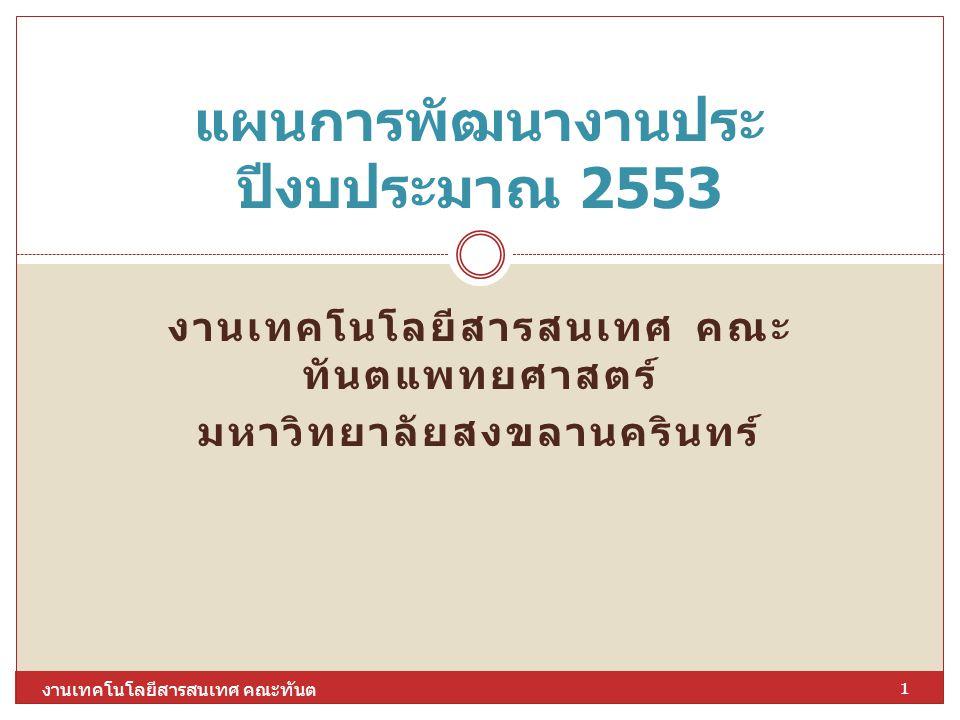 แผนการพัฒนางานประปีงบประมาณ 2553