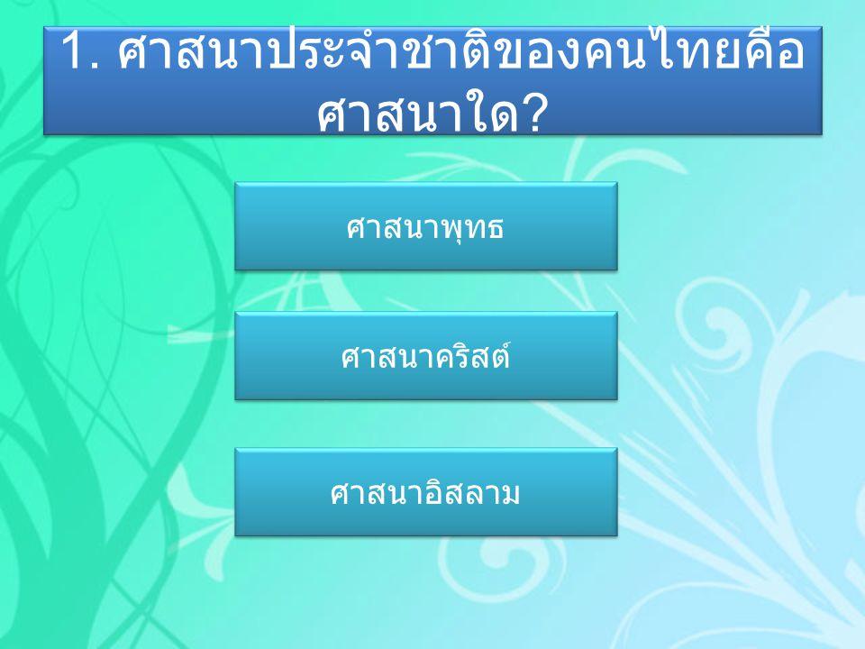 1. ศาสนาประจำชาติของคนไทยคือ ศาสนาใด