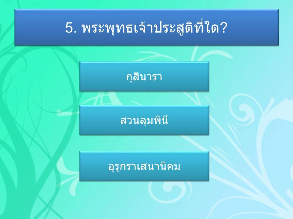 5. พระพุทธเจ้าประสูติที่ใด