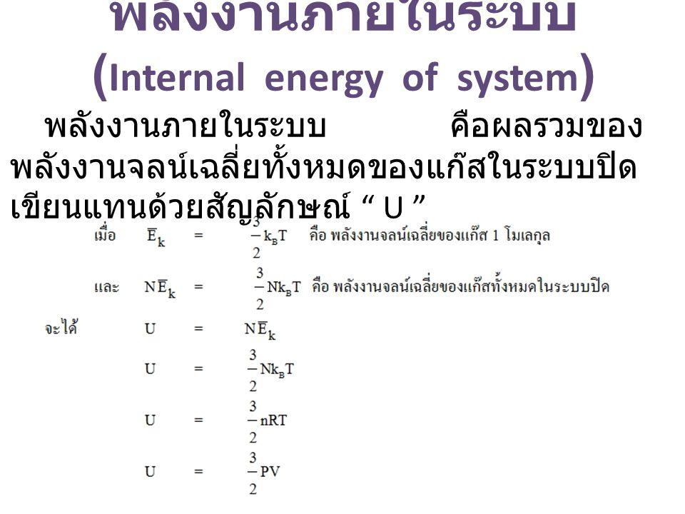 (Internal energy of system)
