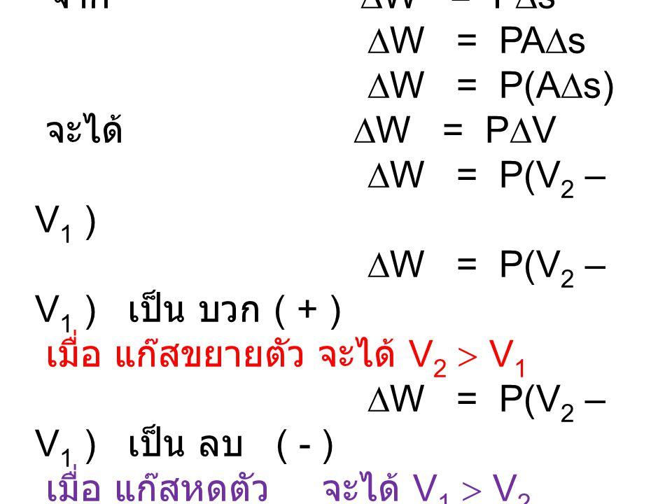 W = P(V2 – V1 ) เป็น บวก ( + ) เมื่อ แก๊สขยายตัว จะได้ V2  V1