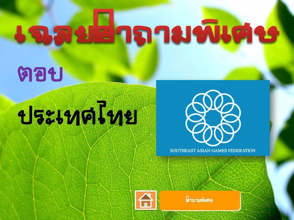 เฉลยคำถามพิเศษ ตอบ ประเทศไทย คำถามพิเศษ