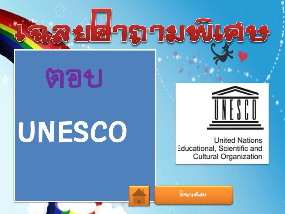 เฉลยคำถามพิเศษ ตอบ UNESCO คำถามพิเศษ