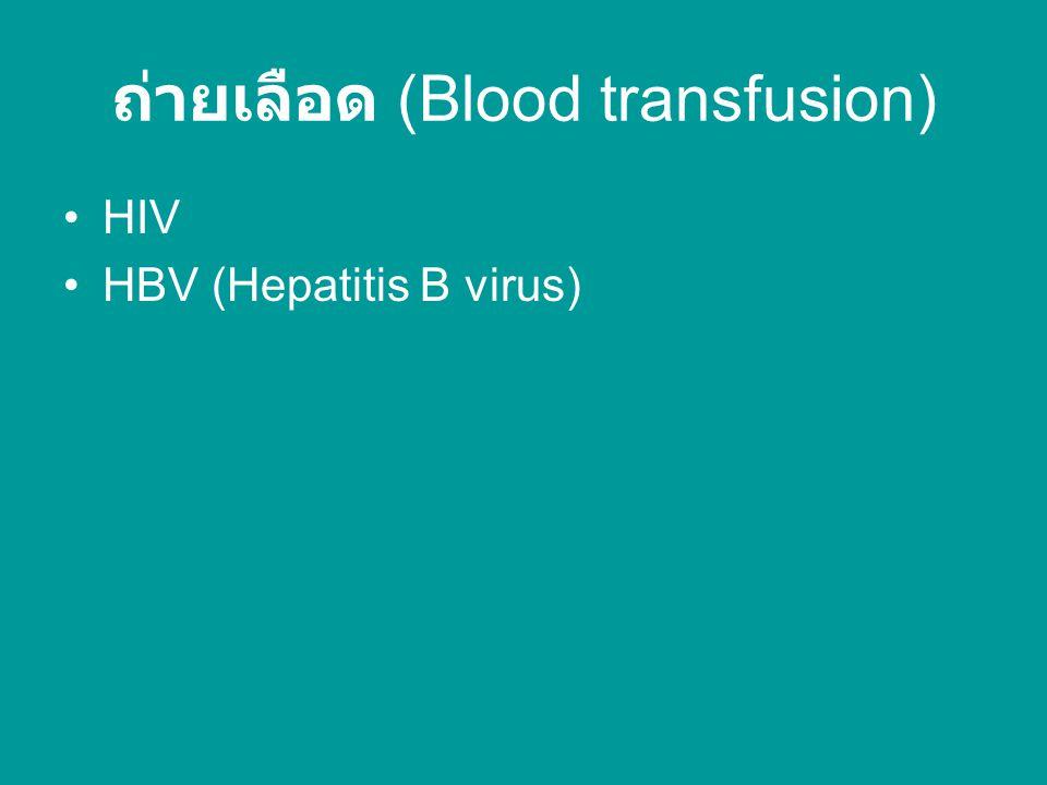 ถ่ายเลือด (Blood transfusion)