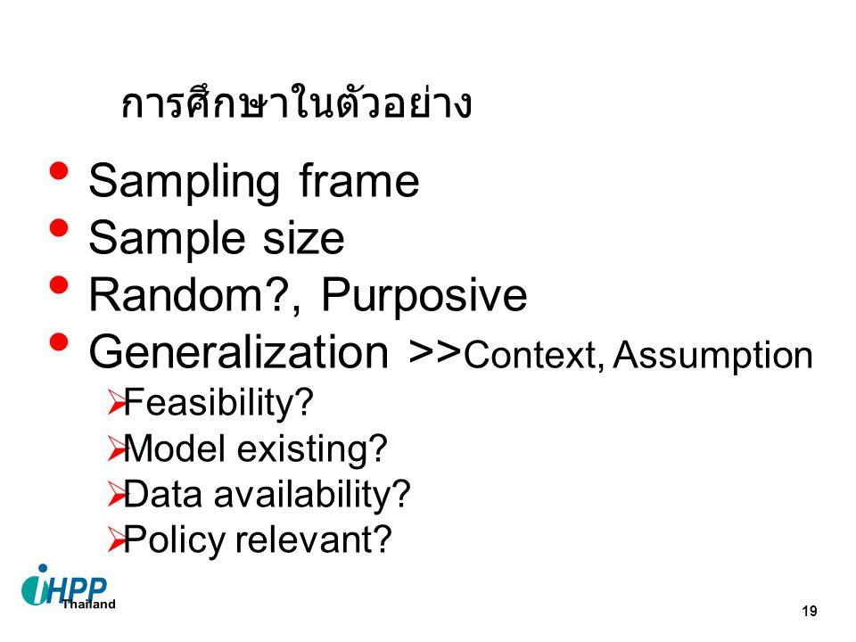 Generalization >>Context, Assumption