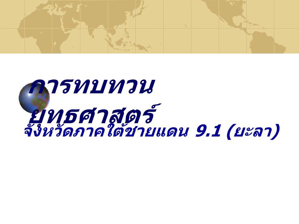 จังหวัดภาคใต้ชายแดน 9.1 (ยะลา)