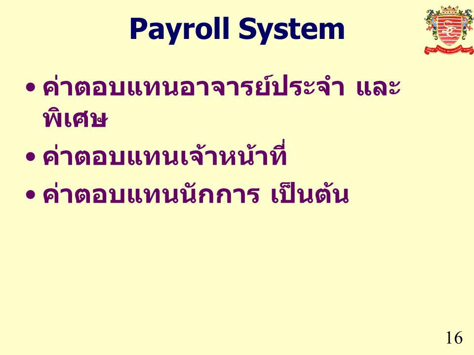 Payroll System ค่าตอบแทนอาจารย์ประจำ และพิเศษ ค่าตอบแทนเจ้าหน้าที่