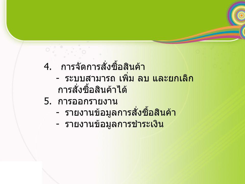 4. การจัดการสั่งซื้อสินค้า