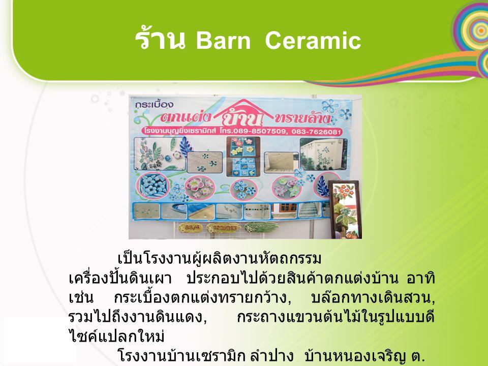 ร้าน Barn Ceramic