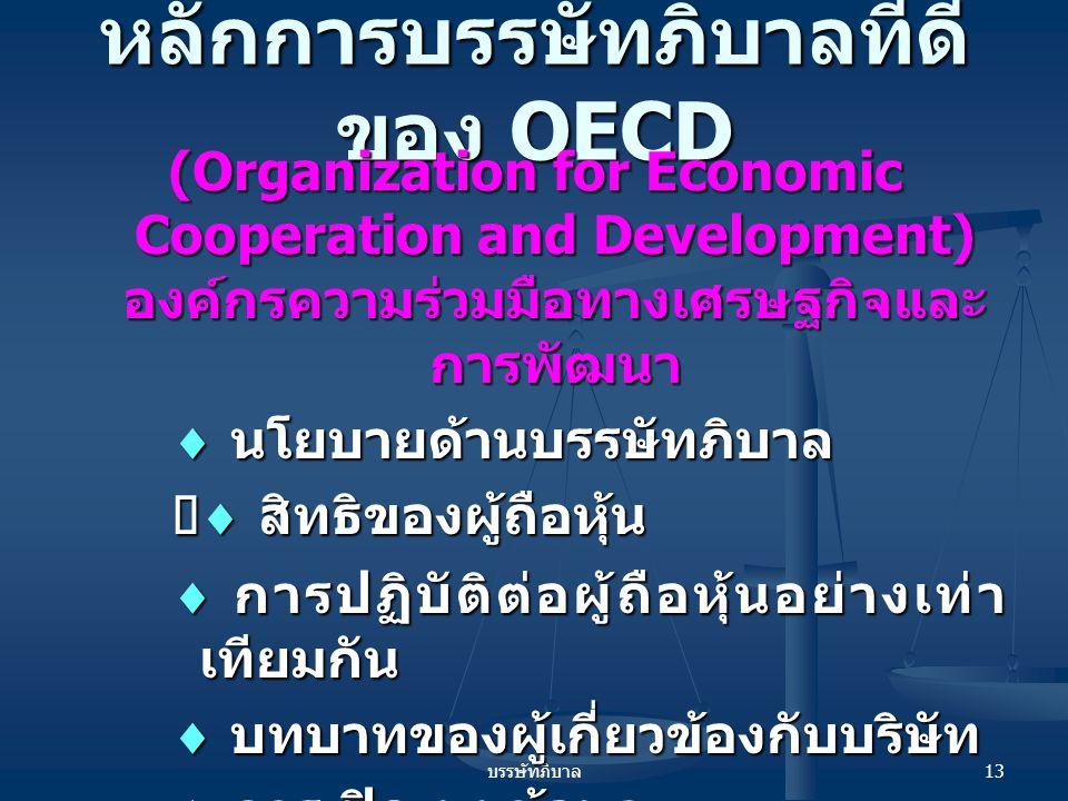 หลักการบรรษัทภิบาลที่ดีของ OECD