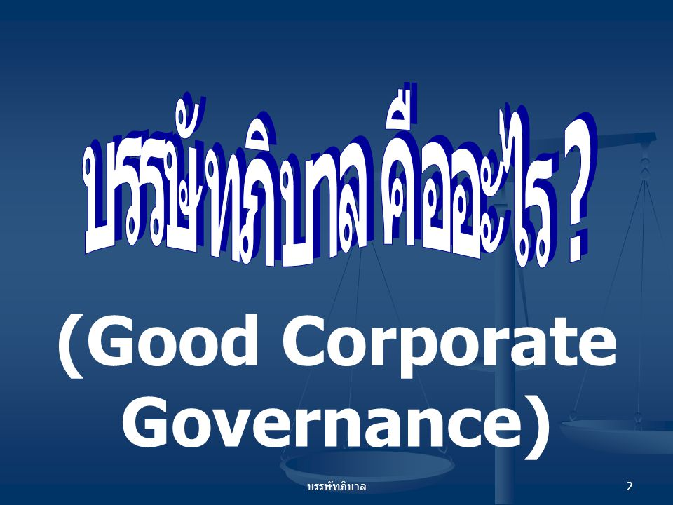 (Good Corporate Governance)