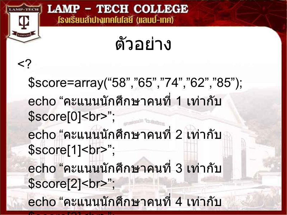 ตัวอย่าง < $score=array( 58 , 65 , 74 , 62 , 85 );
