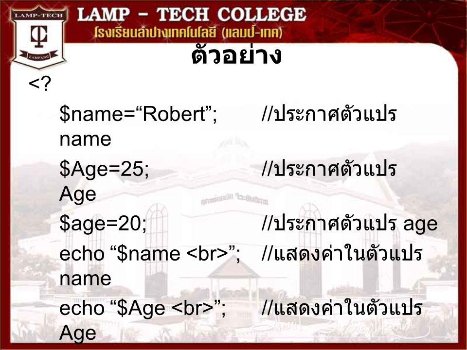 ตัวอย่าง < $name= Robert ; //ประกาศตัวแปร name