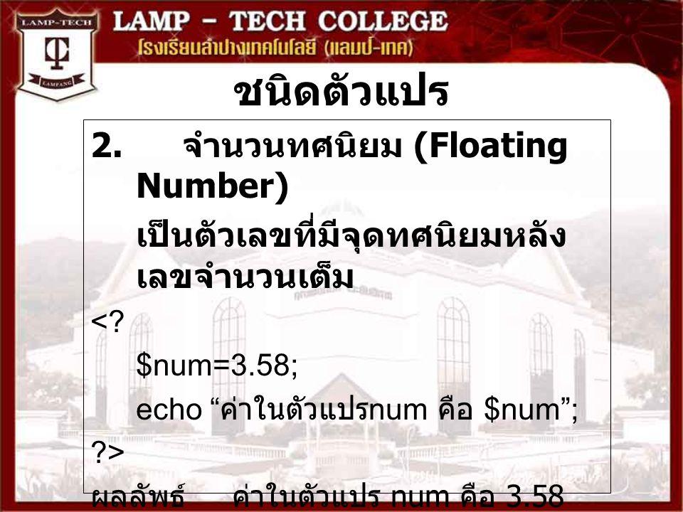 ชนิดตัวแปร 2. จำนวนทศนิยม (Floating Number)