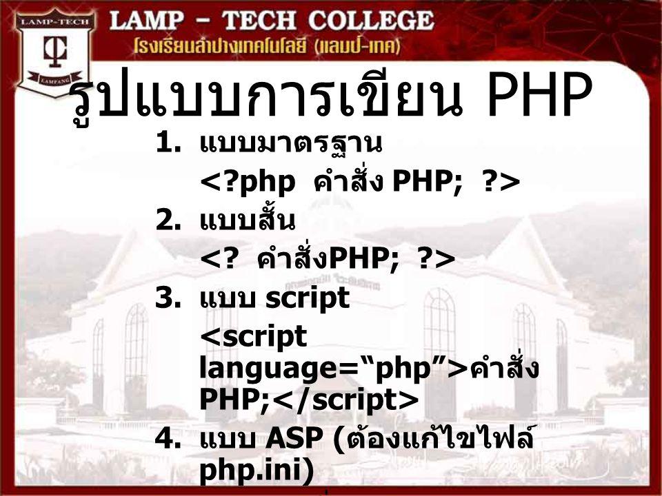 รูปแบบการเขียน PHP แบบมาตรฐาน < php คำสั่ง PHP; > แบบสั้น
