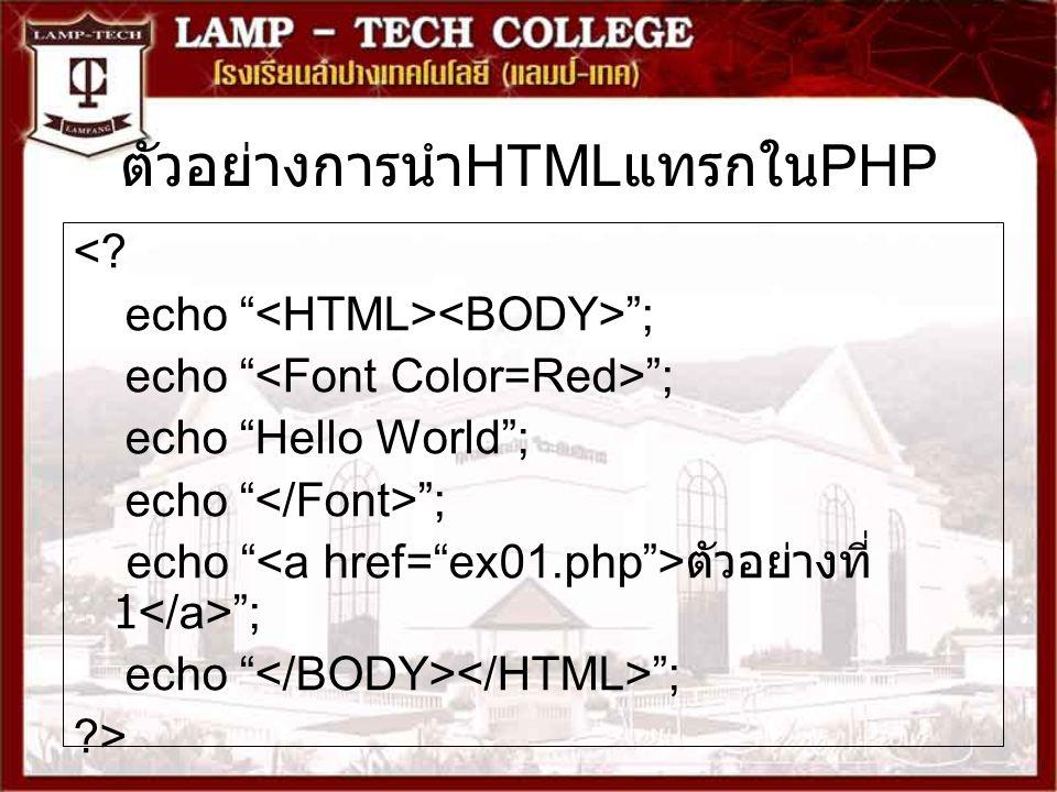 ตัวอย่างการนำHTMLแทรกในPHP