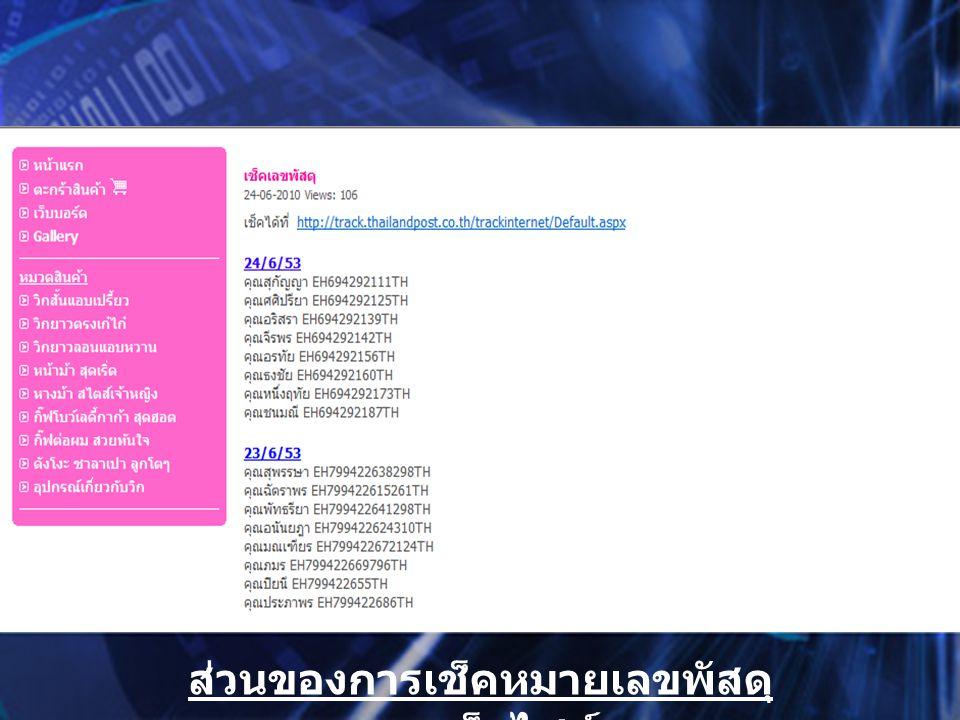 ส่วนของการเช็คหมายเลขพัสดุของเว็บไซต์